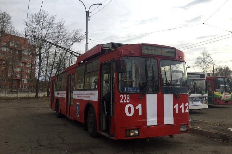 Пожарный троллейбус