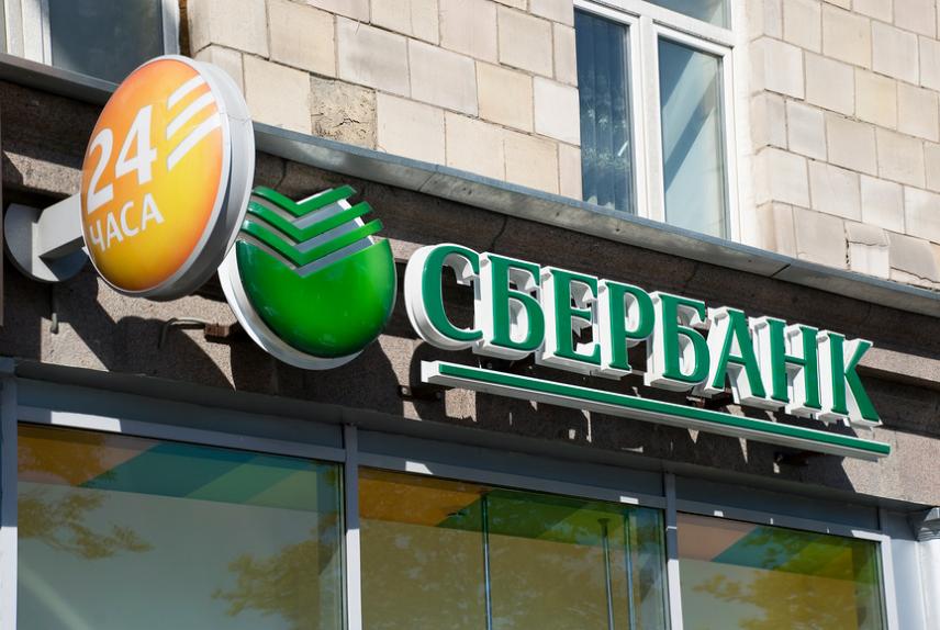 Греф: Сбербанк может сменить название