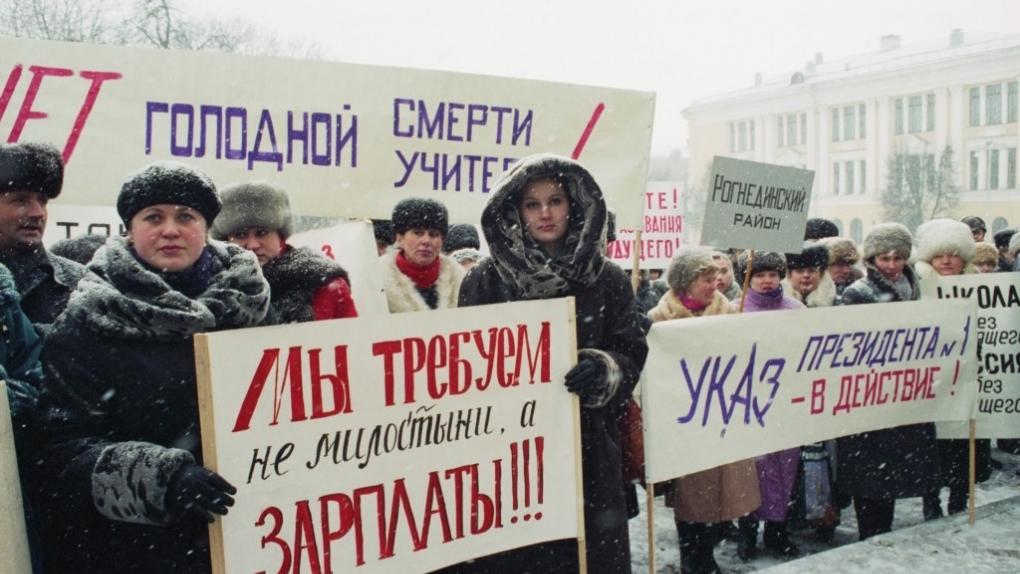Всероссийская акция протеста. 1 февраля 1997 г. Брянск