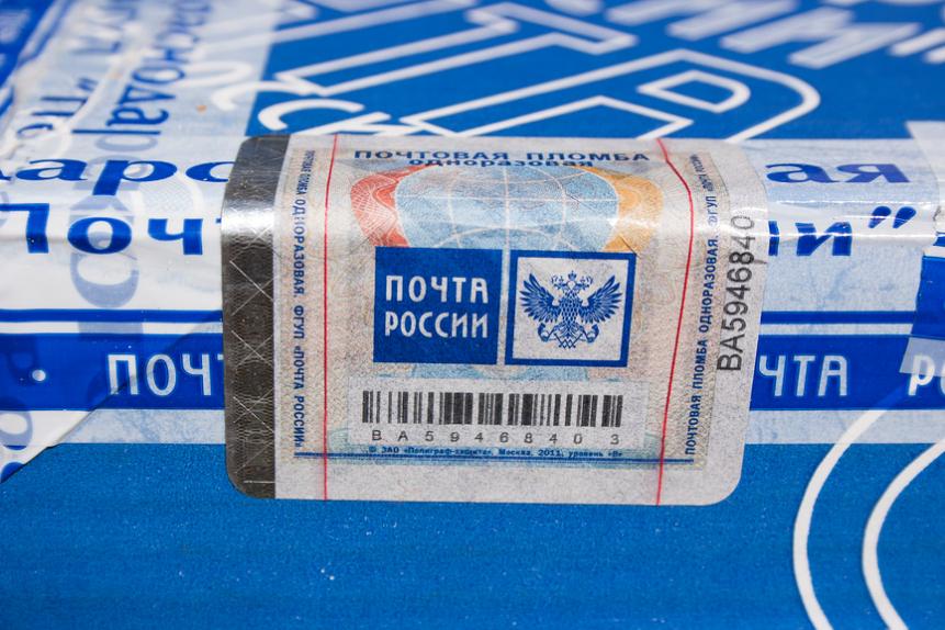 Картинки на посылку почта россии, новому