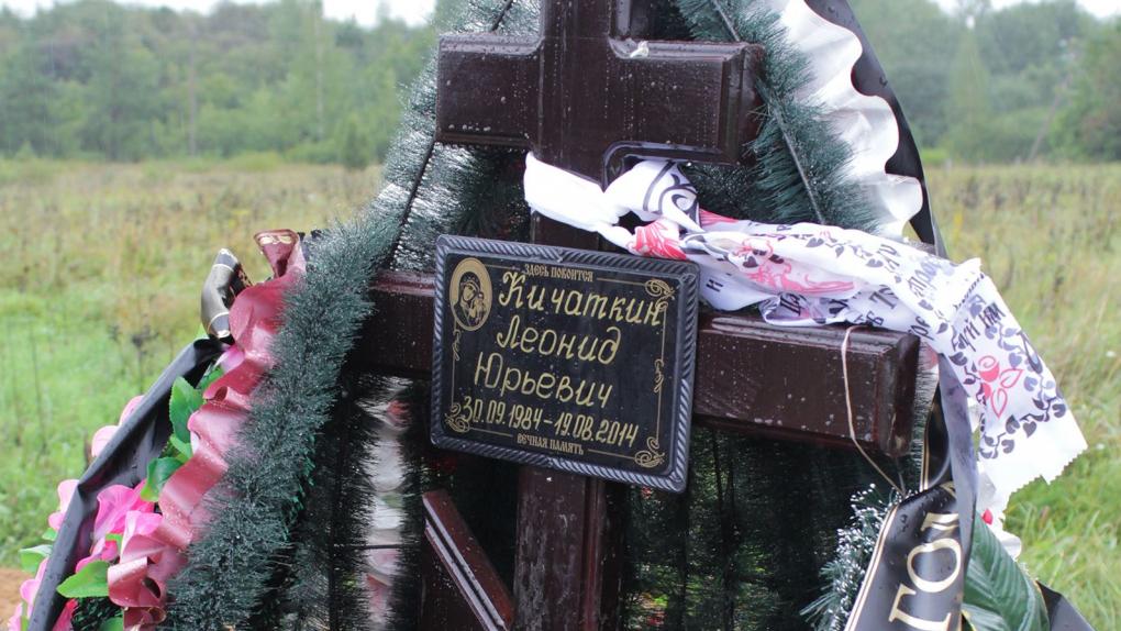 Фото могилы Леонида Кичаткина