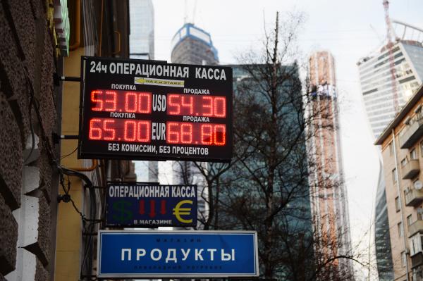 Информационное табло одного из банков Москвы 3 декабря 2014 года