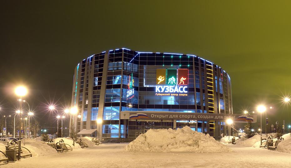 Губернский центр спорта