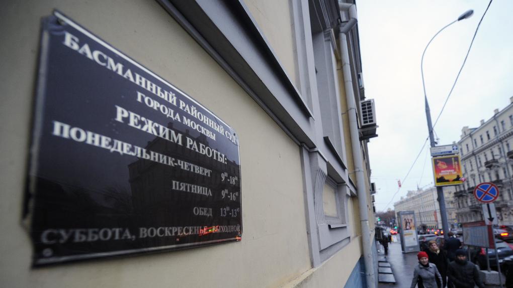 Табличка у входа в Басманный районный суд на Каланчевской улице