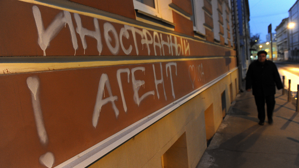 """Надпись """"Иностранный агент"""", нанесенная неизвестными на здание правозащитного центра """"Мемориал"""""""