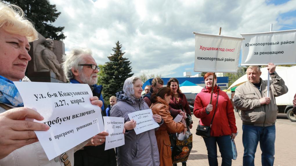 Участники митинга в поддержку программы реновации пятиэтажек в Москве