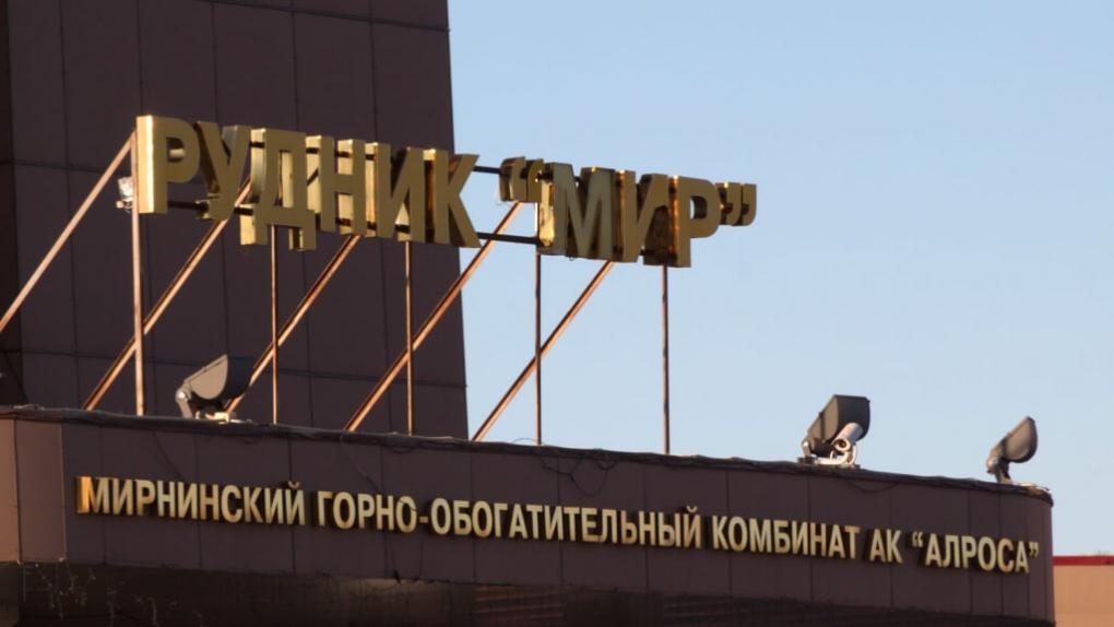 """Вид на здание рудника """"Мир"""" компании """"Алроса"""", в шахте которого произошло затопление."""