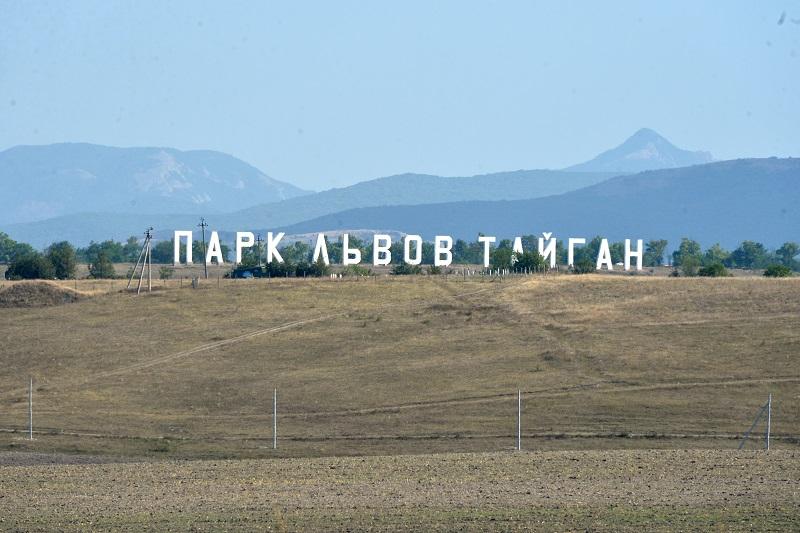 ВКрыму снесут надпись «Парк львов Тайган», попавшую вКнигу рекордов