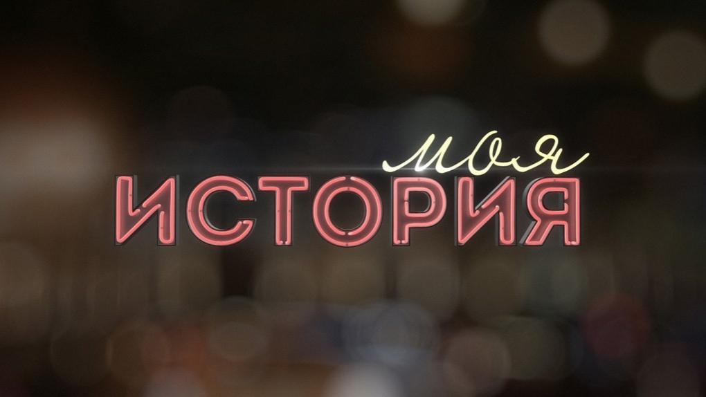 Моя история | Программы | ОТР - Общественное Телевидение России
