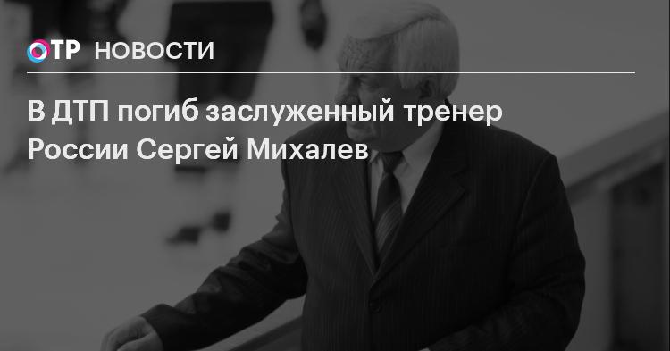Сергей Михалев погиб в ДТП на трассе М-5 в Челябинской области ... | 393x750