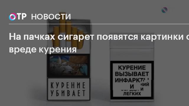 Когда появились картинки на пачках сигарет в россии