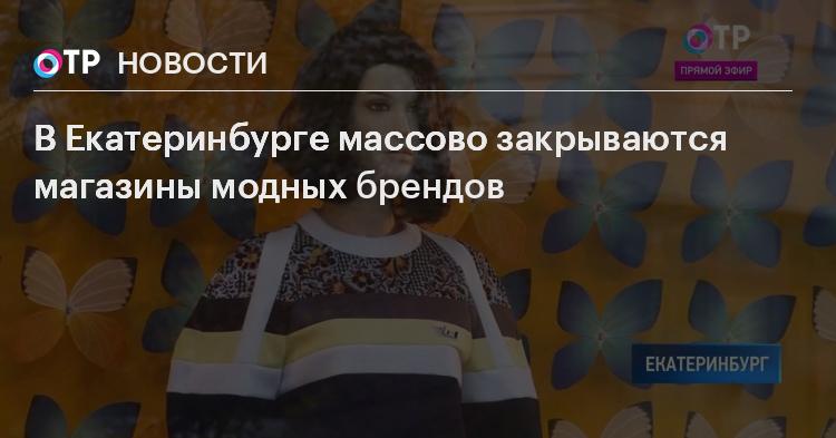 cd6a01bba3a В Екатеринбурге массово закрываются магазины модных брендов ...
