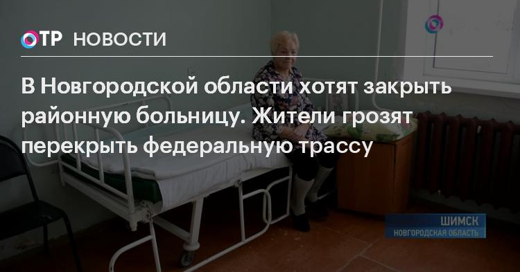 Картинки по запросу фото В Новгородской области хотят закрыть районную больницу. Жители грозят перекрыть федеральную трассу