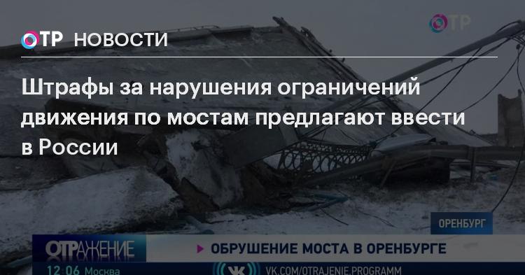 Штрафы за нарушения ограничений движения по мостам предлагают ввести в России