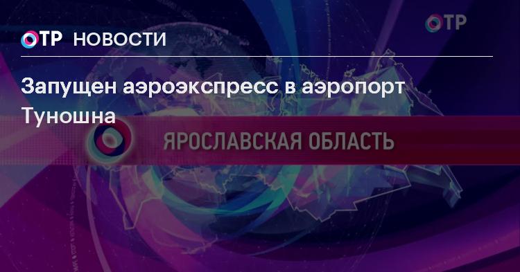 otr-online.ru